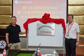 我校经贸学院第四个生产性实训基地成功揭牌