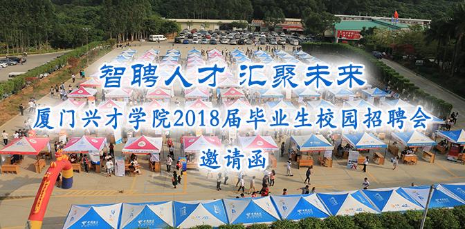 2018招聘会.jpg