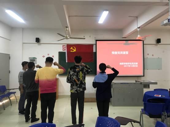 商贸学院学生党支部举行预备党员宣誓