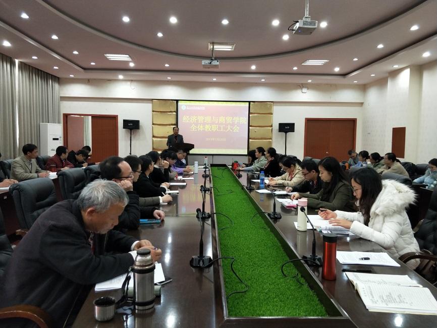 经贸学院召开2018——2019学年第二学期首次