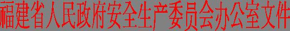福建省人民政府安全生产委员会办公室文件