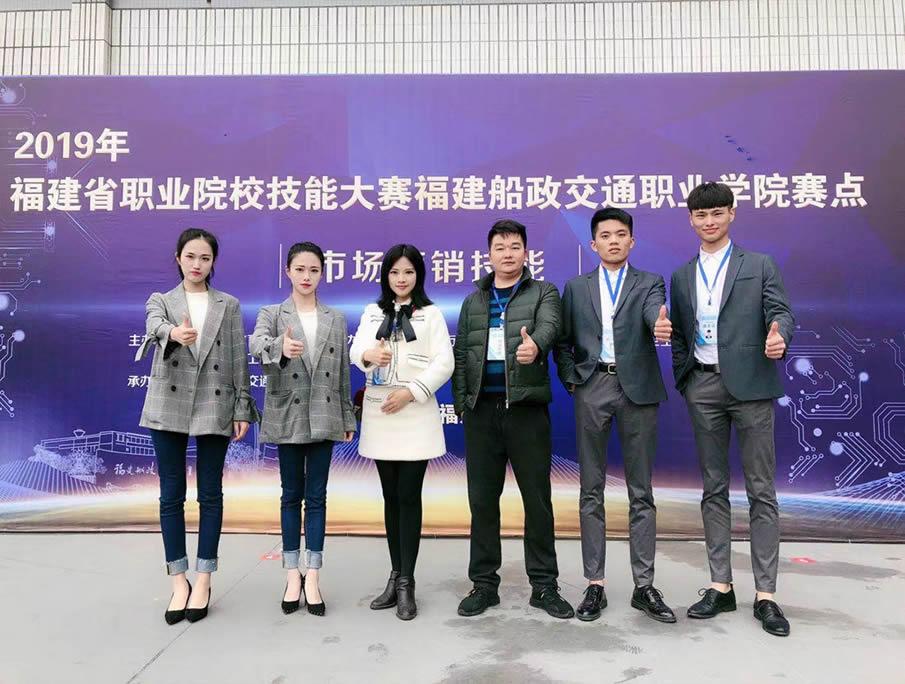 2019年福建省职业院校技能大赛市场营销技能赛项团体一等奖