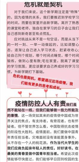 说明: C:\Users\asus-2014\Documents\Tencent Files\353732560\FileRecv\MobileFile\Screenshot_20200428_213337.jpg