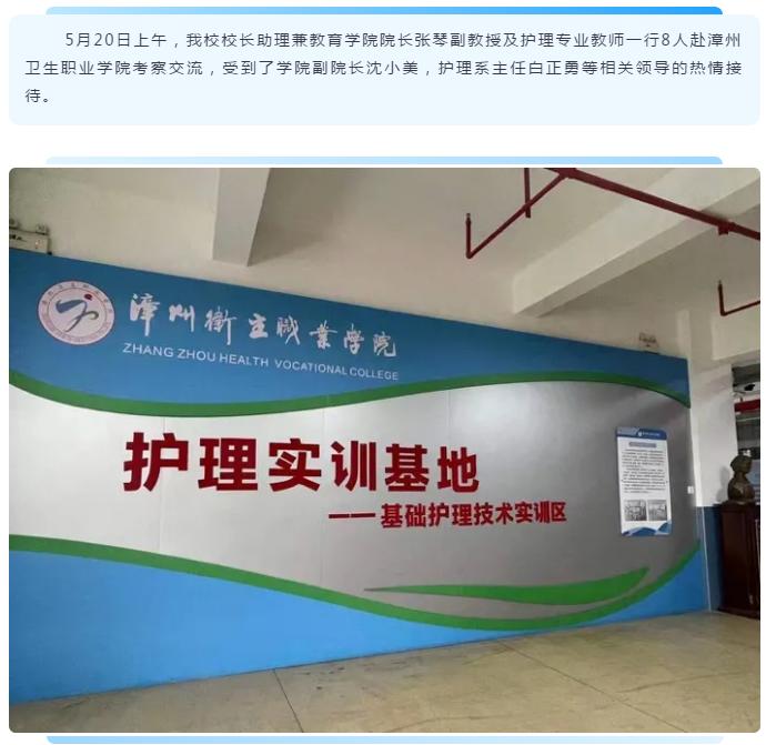 我校护理专业教师一行赴漳州卫生职业学院考察交流(周丹)